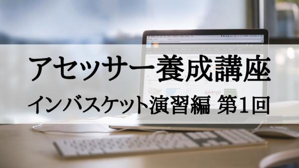 【アセッサー養成講座】インバスケット演習編 第1回