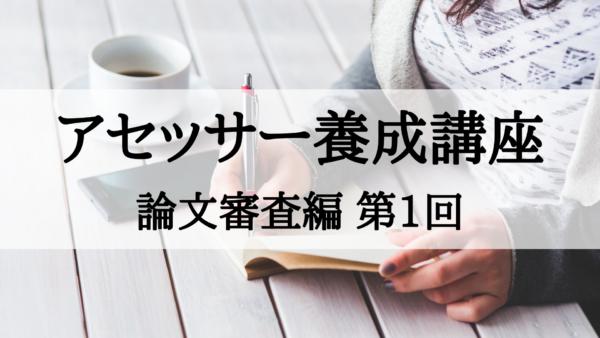 【アセッサー養成講座】論文審査編 第1回