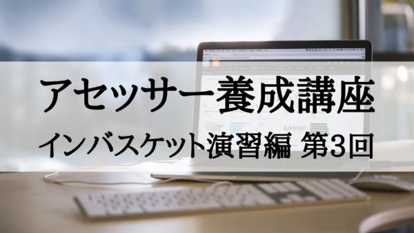 【アセッサー養成講座】インバスケット演習編 第3回