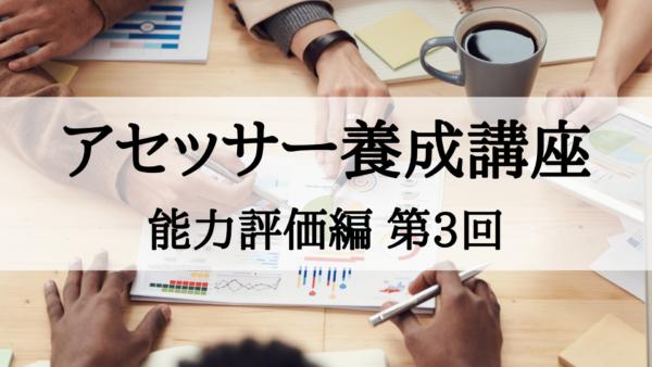 【アセッサー養成講座】能力評価編 第3回