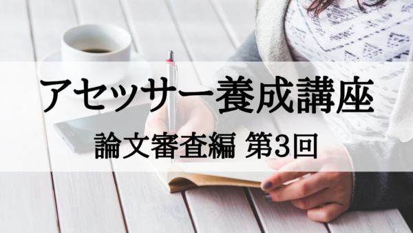 【アセッサー養成講座】論文審査編 第3回