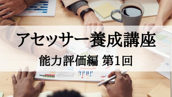 【アセッサー養成講座】能力評価編 第1回