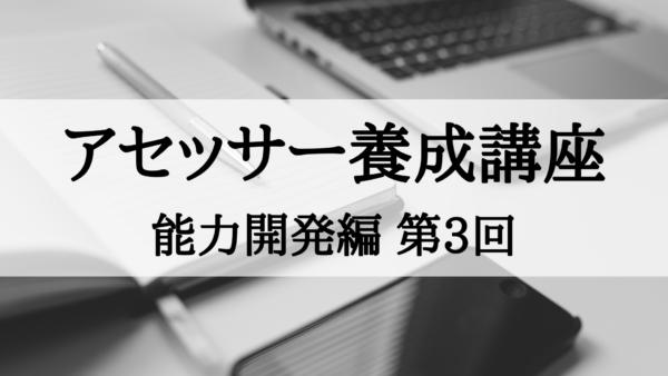 【アセッサー養成講座】能力開発編 第3回