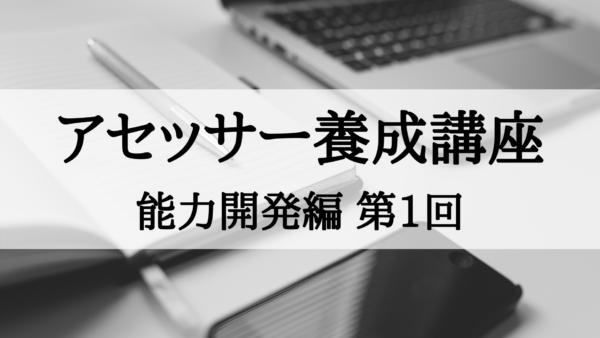 【アセッサー養成講座】能力開発編 第1回
