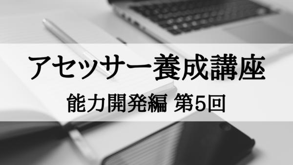 【アセッサー養成講座】能力開発編 第5回